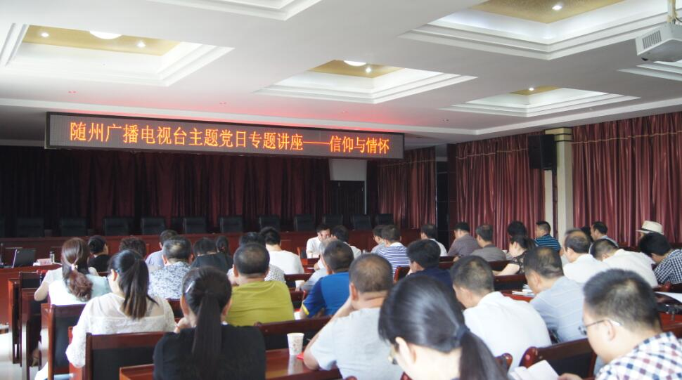 隨(sui)州(zhou)廣(guang)播(bo)電視台主題(ti)黨日(ri)講黨課