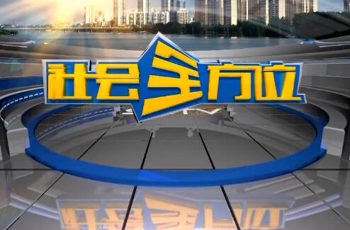 2020年02月21日社會(hui)全方(fang)位(wei)