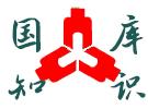 中国人民银行随州市中心支行国库知识宣传