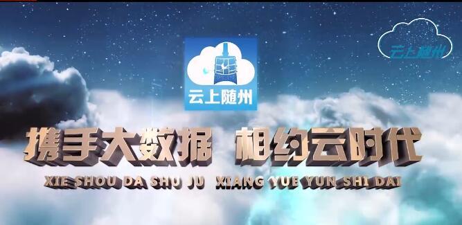 云上随州宣传视频(3分钟版)