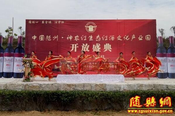 隨縣神農紅生態紅酒文化產業園舉辦開園儀式