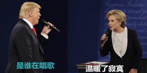 川普和希拉里情歌对唱各版本视频 美国总统电视辩论直播被玩坏