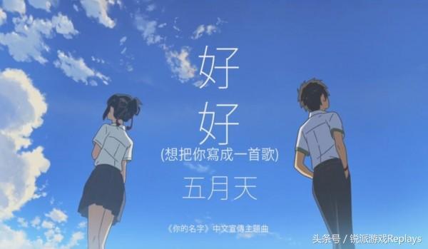 你的名字中文版主题曲MV 五月天好好PK原版RADWIMPS前前前世歌词