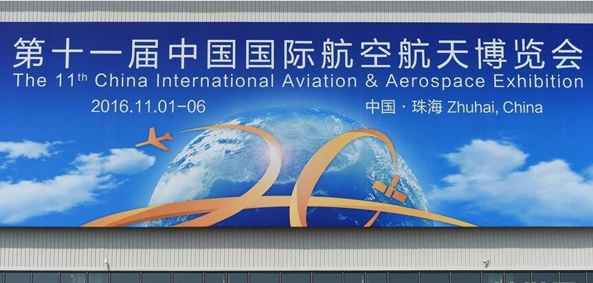 第十一届中国国际航空航天博览会落幕