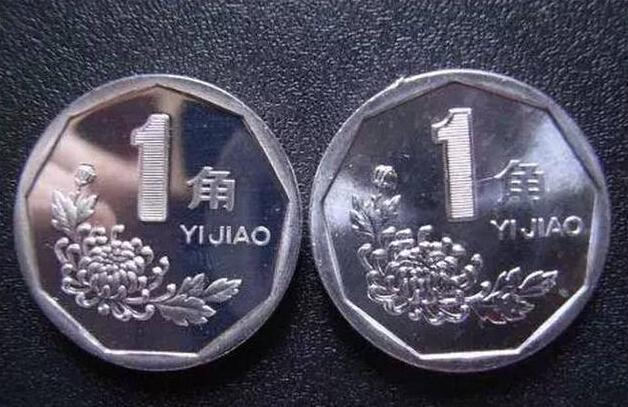 菊花1角硬币值多少钱 菊花1角硬币成为了收藏价值最高的硬币