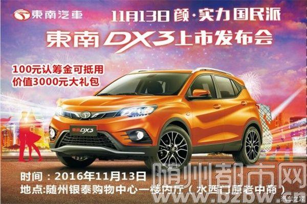 11月13日东南DX3随州区域上市发布会火热招募中