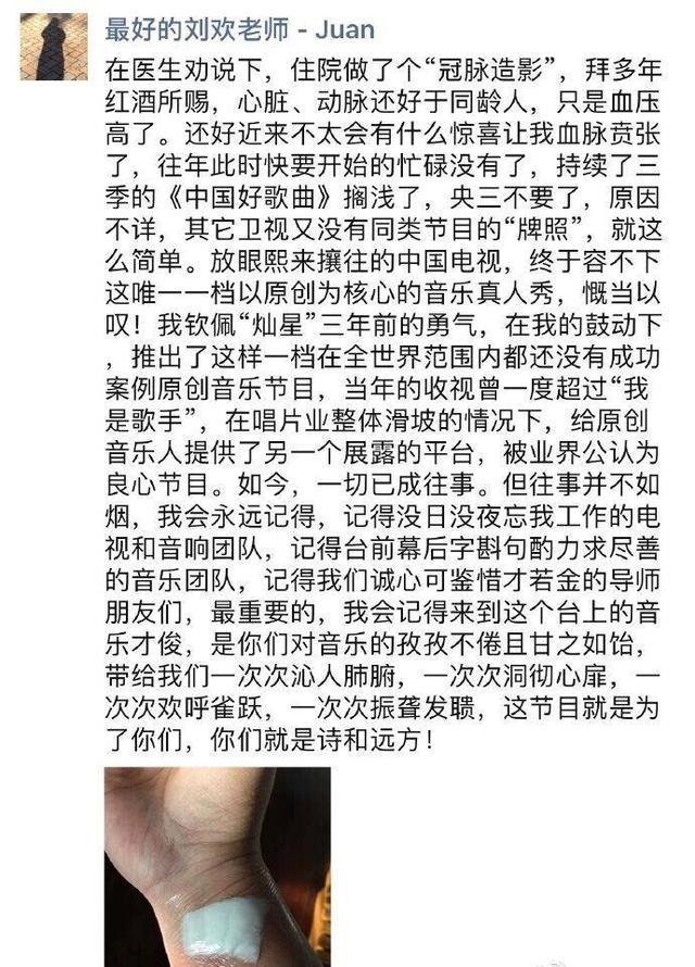中国好歌曲停播原因 中国好歌曲第四季为什么停办原因内幕真相