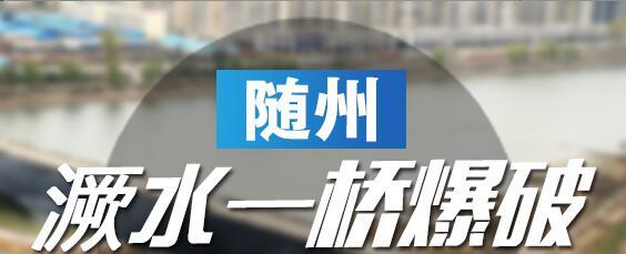 氵厥 水一桥爆破视频回顾