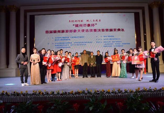 2016年随州首届旅游大使决赛