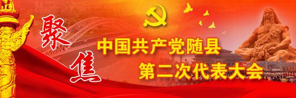 直播:聚焦中共随县第二次党代会
