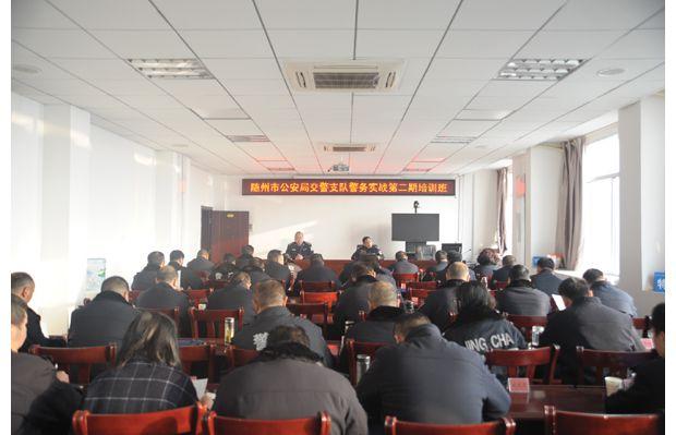 随州交警部门在警察培训学校举办警务实战培训班