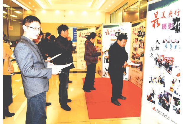 """人民银行随州中心支行举办""""最美央行人""""摄影作品展"""
