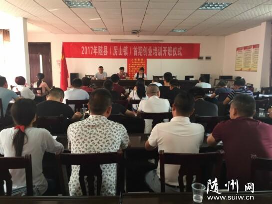 随县就业局在厉山镇开办创业培训班