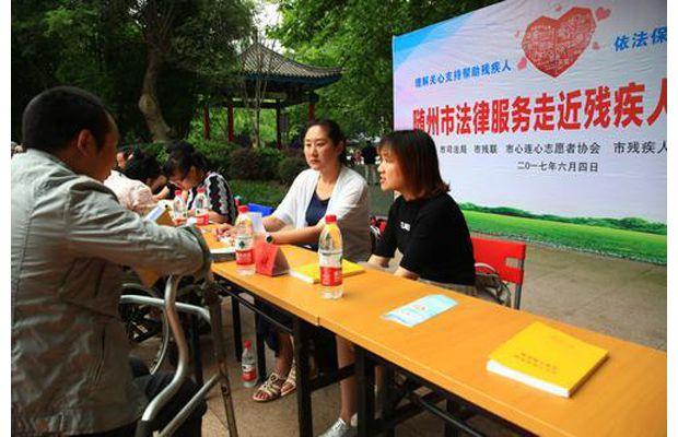"""隨州市舉行""""法律服務走近殘疾人""""活動"""