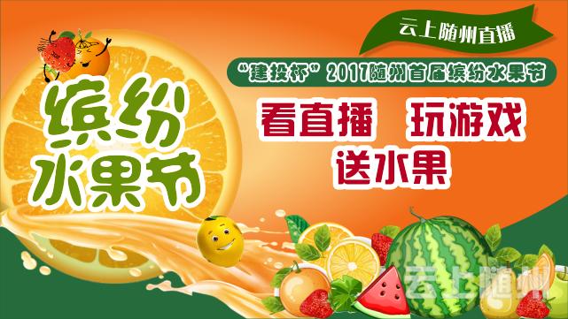 """水果免费吃,睿哥陪你咵,缤纷水果节,""""果""""真不一样"""