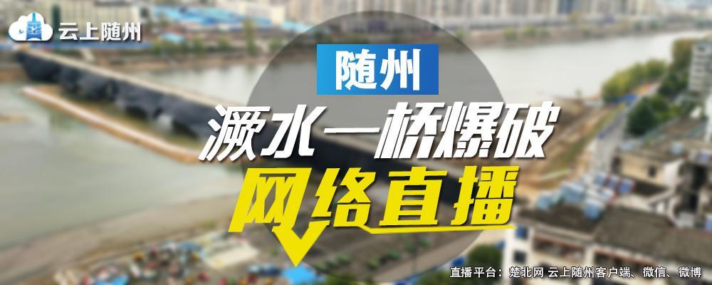 直播:随州㵐水一桥爆破现场