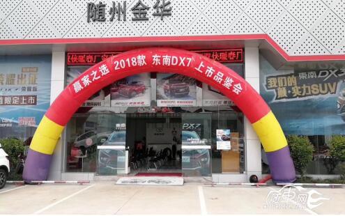 """隨州金華東(dong)南汽(qi)車""""贏家(jia)之選,2018款(kuan)東(dong)南DX7上市發布ji)帷被畽 猜淠唬 original="""