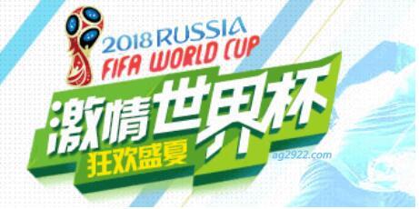 2018世界杯熱門球隊大盤口誰是黑馬誰能奪冠!