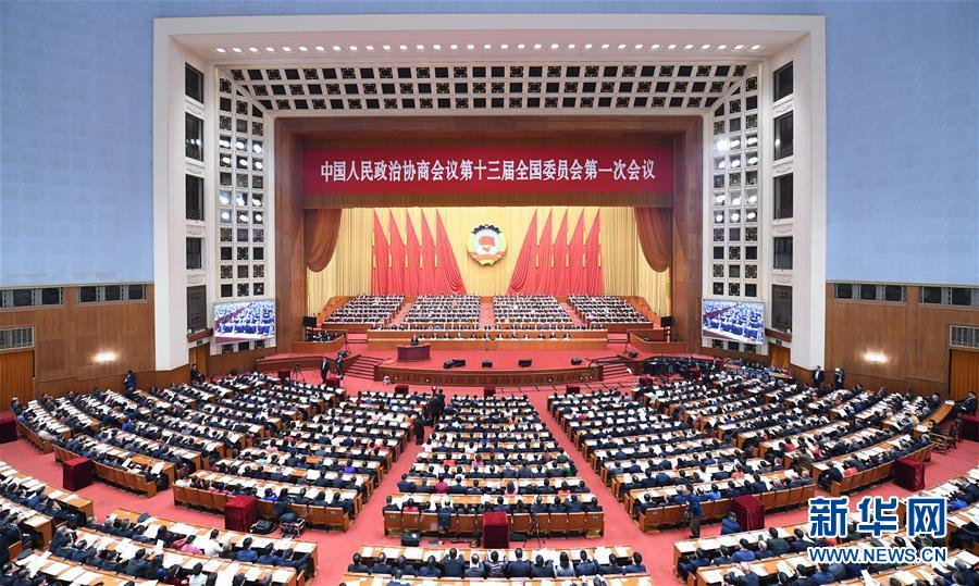 全國政協十三屆一次會議在京開幕