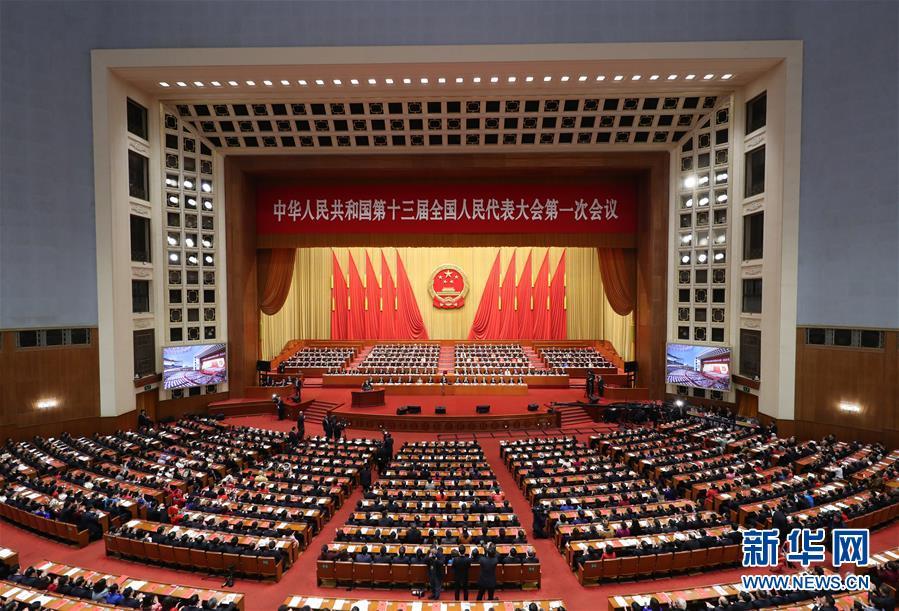 十三屆全國人大一次會議在(zai)北京閉幕