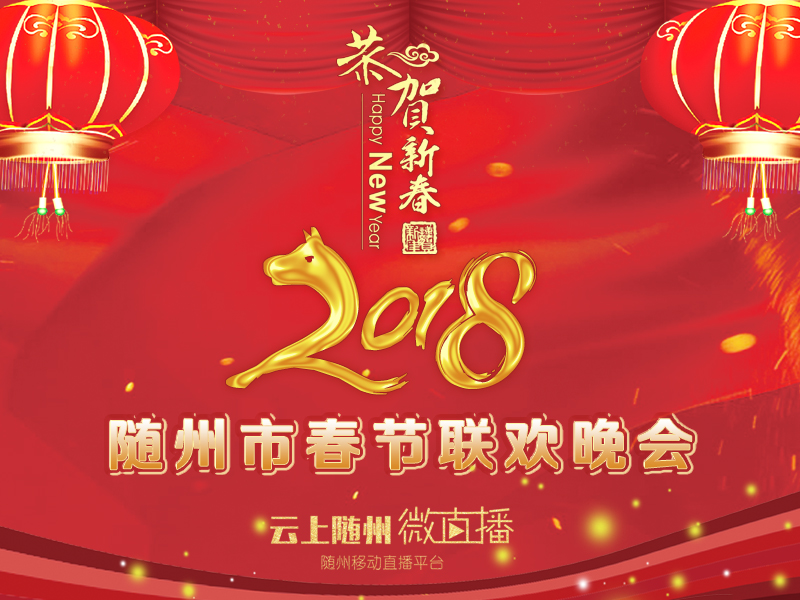 直播:2018随州市春节联欢晚会