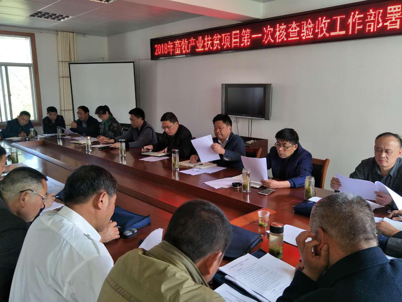 大悟县畜牧兽医局召开2018年产业扶贫项目第一轮核查验收工作部署会
