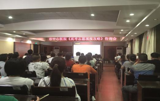 随州市中心医院举办2018年高考志愿填报咨询会