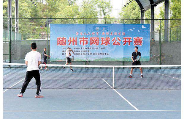 随州市网球公开赛在专汽研究院网球场举行