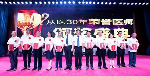 """我院举办庆祝""""中国医师节""""暨表彰大会"""