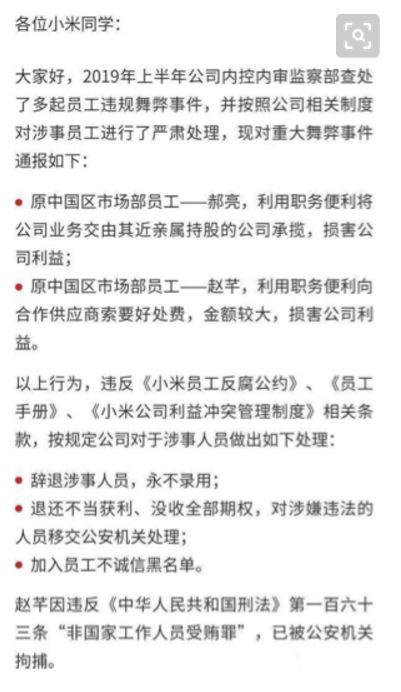 小米公司美女总监涉巨款被抓!据传其向供应商索贿 700 万