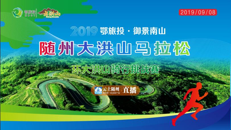 直播:2019中国·随州大洪山马拉松