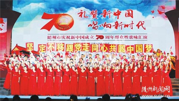 礼赞新中国 唱响新时代