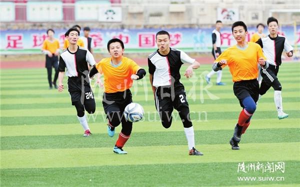 随州市2019年中小学生足球比赛开赛
