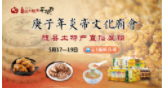 直播|庚子年炎帝文化庙会—随县土特产直播展销