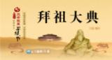 直播|庚子年世界華人炎帝故里尋根節拜祖大典