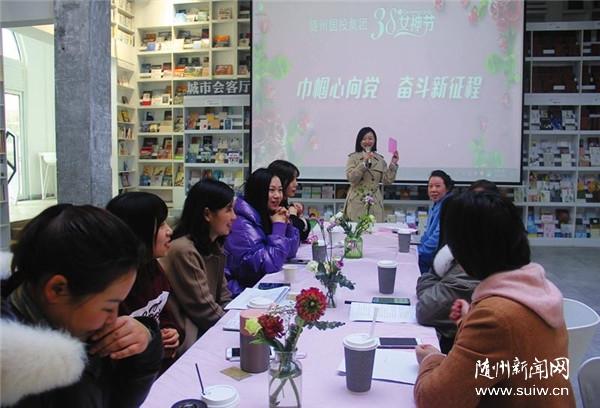 """随州国投集团举办""""三八""""妇女节活动"""