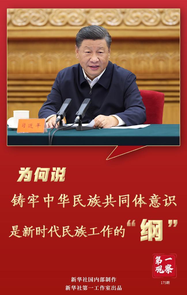 """第一觀察丨為何說鑄牢中華民族共同體意識是新時代民族工作的""""綱""""?"""